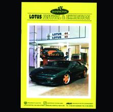 Donington Park, Lotus Festival & Exhibition